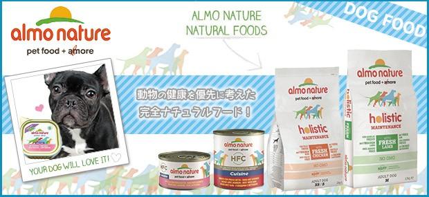 almo nature 動物の健康を優先に考えた完全なチュアラルフード!