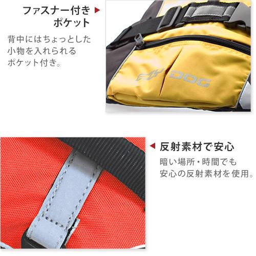 イージードッグ EZYDOG DFDスタンダード レッド XL【大型犬用ライフジャケット/フローティングベスト/アウトドア用品】