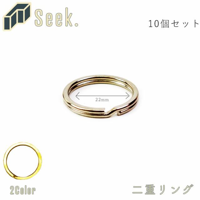 メール便 送料無料 二重リング 平 20mm リング 10個 セット ゴールド/シルバー キーホルダー パーツ キーリング 金