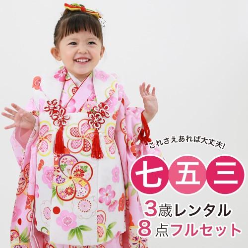 bf8f4f44cb8c8 七五三 着物 3歳 レンタル 女の子 被布着物8点セット「ピンク地にねじり ...