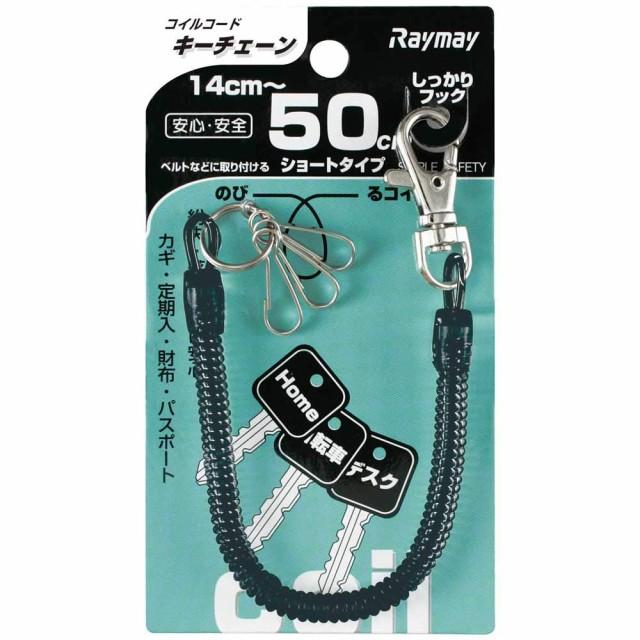 【メール便発送】レイメイ藤井 コイルキーチェーン 50cm ブラック GLK253B