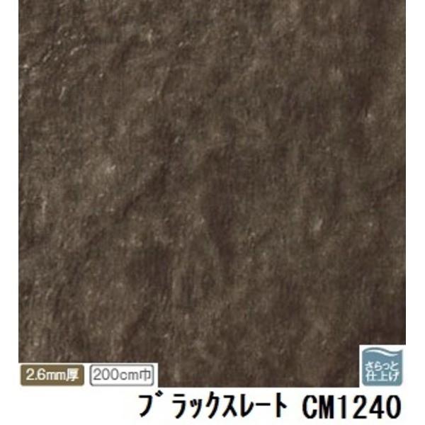 超格安一点 サンゲツ 店舗用クッションフロア ブラックスレート 品番CM-1240 サイズ 200cm巾×9m, Select shop ams 590c5544