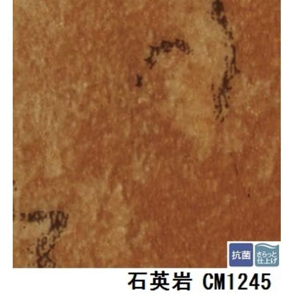 珍しい サンゲツ 店舗用クッションフロア 石英岩 品番CM-1245 サイズ 182cm巾×10m, 特注看板屋 f86e3479
