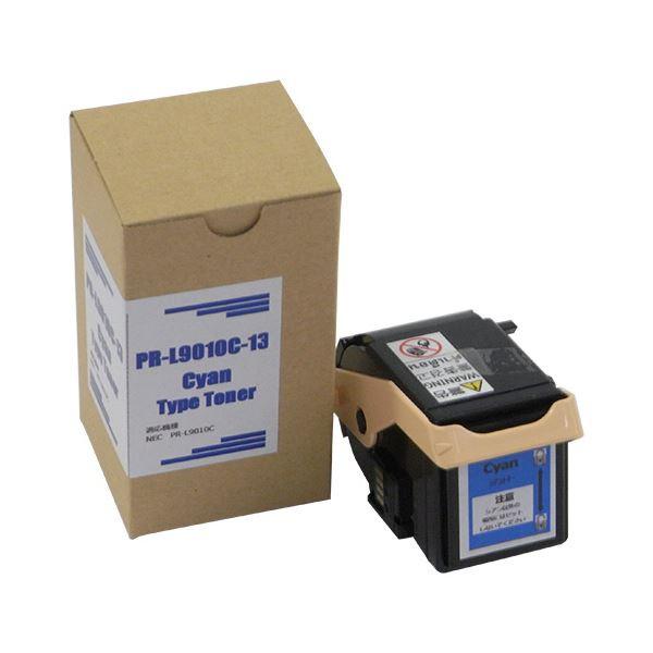 トナーカートリッジPR-L9010C-13 1個_送料無料 シアン 汎用品