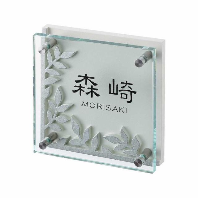 絶妙なデザイン ガラス表札 フラットガラス 150角 GP-65, オックスフォードタイム 29e97642