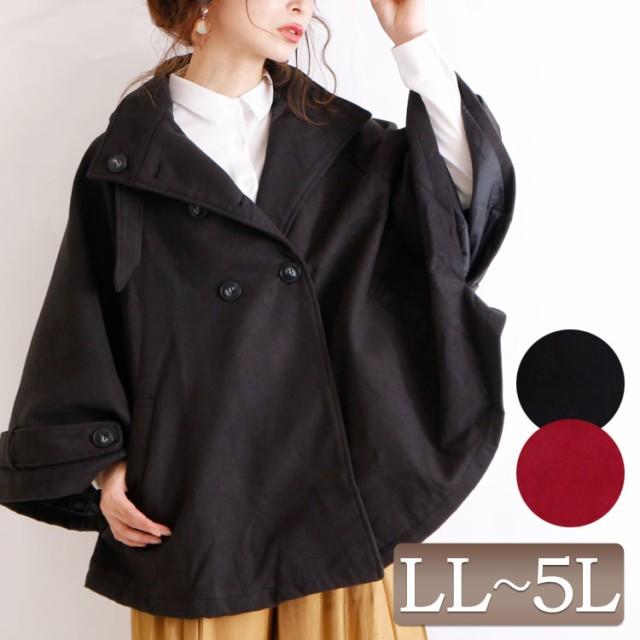 ケープ風ポンチョコート 大きいサイズ レディース コート ジャケット ポンチョコート ポンチョ ナポレオンコート ドルマン ボタン フレア
