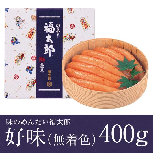 味のめんたい福太郎 好味(無着色)400g/福岡・博多直送 明太子