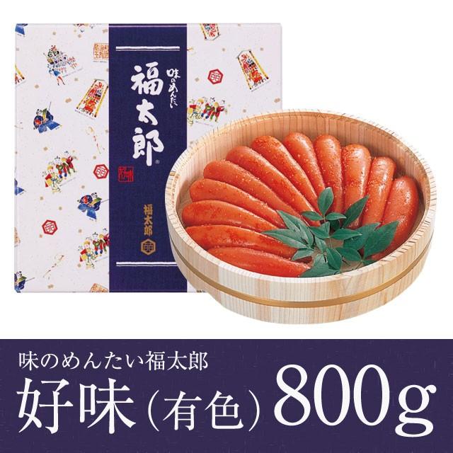 味のめんたい福太郎 好味(有色)800g/福岡・博多直送 明太子