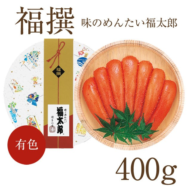 福撰 味のめんたい福太郎(有色) 400g/福岡・博多直送明太子