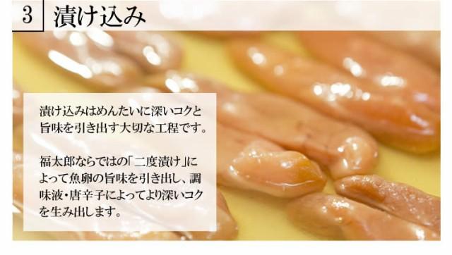 3漬け込み 漬け込みはめんたいに深いコクと旨味を引き出す大切な工程です。福太郎ならではの「二度漬け」によって魚卵の旨味を引き出し、調味液・唐辛子によってより深いコクを生み出します。