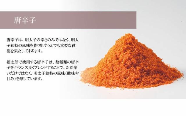 唐辛子 唐辛子は、明太子の辛さのみではなく、明太子独特の風味を作り出すうえでも重要な役割を果たしております。福太郎で使用する唐辛子は、数種類の唐辛子をバランス良くブレンドすることで、ただ辛いだけではなく、明太子独特の風味(酸味や甘み)を醸しています。