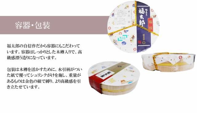 容器・包装 福太郎の自信作だから容器にもこだわっています。容器はしっかりとした木樽入りで、高級感漂う造りになっています。包装は木樽を活かすために、水引柄がついた紙で覆ってシュリンクがけを施し、重量があるものは金色の紐で縛り、より高級感を引き立たせています。