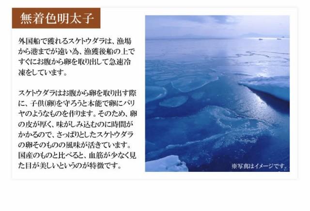 有色の国産めんたいは、主に北海道近海のスケトウダラを原料としています。漁場が港から近いため漁獲後、急速冷凍せずに港まで運べます。そのため鮮度がよく、粒と粒の間にタンパク質が多く残ることで味がよくなります。日本海の荒波の中で生きるスケトウダラは身が引き締まっているため、血筋が多くあり、皮は箸でも切れる程薄く、味がしみ込みやすくなっております。そのため白いご飯に合うよう美しい色に着色しています。