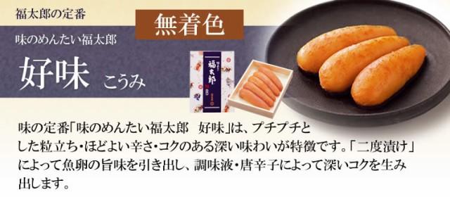 福太郎の定番「味のめんたい福太郎 好味こうみ」はプチプチとした粒立ち・ほどよい辛さ・コクのある深い味わいが特徴です。「二度漬け」によって魚卵の旨味を引き出し、調味液・唐辛子によって深いコクを生み出します。