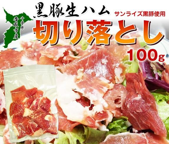 黒豚生ハムの切り落とし100g/千葉県産黒豚使用【訳あり】/お惣菜
