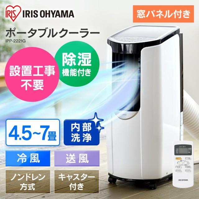 【ネット限定】ポータブルクーラー2.2kW