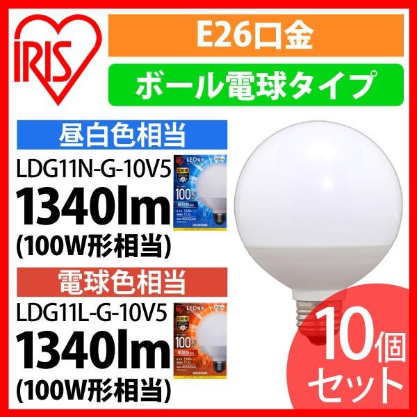 正式的 LED電球 E26 ボール球 広配光 100形相当 10個セット 全2色 アイリスオーヤマ 送料無料, アクティア 967fab88
