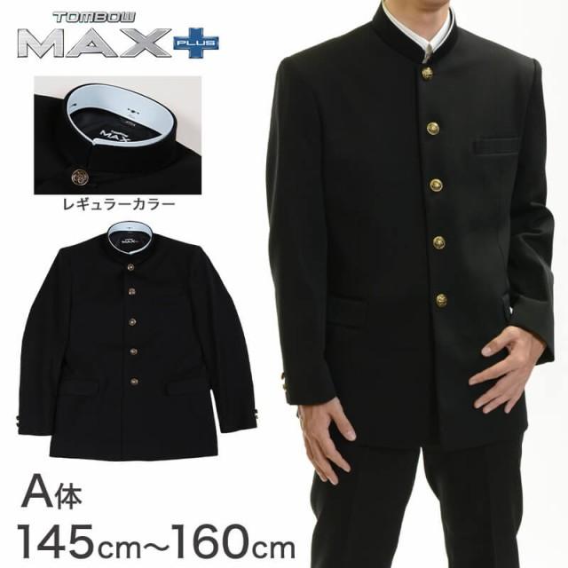 円高還元 MAX 男子学生服上着 レギュラーカラー 145cm~160cmA (送料無料) (取寄せ), セレクトサニー aada26b4