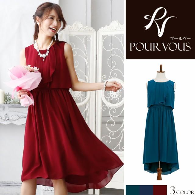 50749768f2cc1 2978 ワンピース 結婚式 パーティードレス フォーマルドレス ドレス お呼ばれ フォーマル 大きいサイズ 服装 大人 服