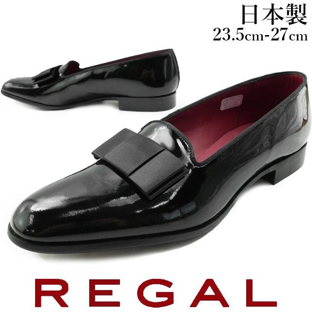 【オンラインショップ】 ENB ブラックエナメル 燕尾服 BLACK 送料無料 ドレスシューズ オペラパンプス 靴 リーガル / メンズ フォーマル 425R [fs01gm] REGAL BD-靴・シューズ