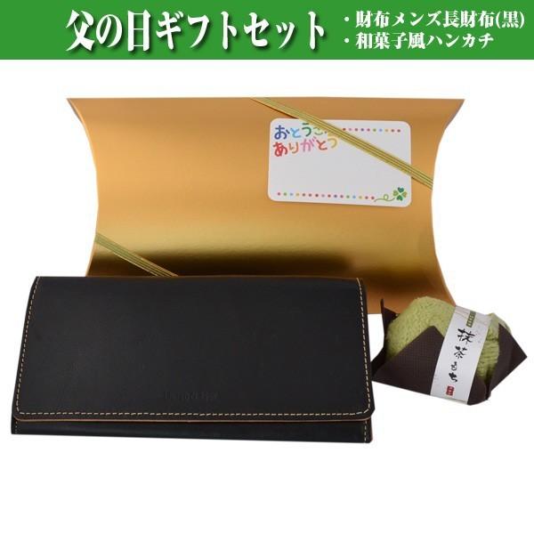 3de8b81318df 父の日 ギフト 落ち着いた色合い 財布 メンズ 長財布 (黒)&和菓子風 ...