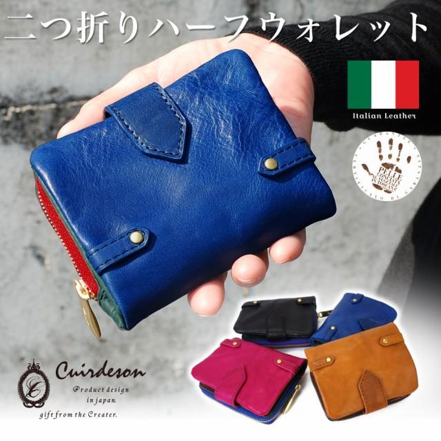 9a63fd99de50 二つ折り財布 ハーフウォレット コンパクト イタリアンレザー 本革 レディース Cuirdeson キュイールデソン Soldato