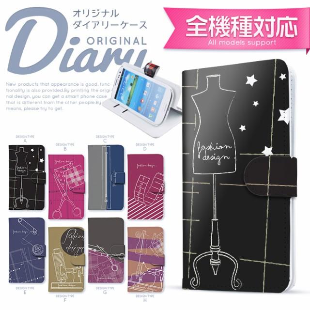 スマホケース 手帳型 カバー 全機種対応 iPhone8 エクスペリア SOV34 SOV35 galaxy au かわいい smart_di768_all