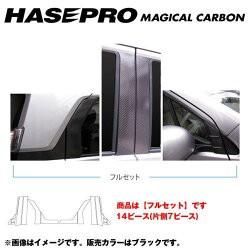 予約販売 ハセプロ マジカルカーボン ブラック ピラーセット フルセット N-WGN/N-WGNカスタム JH1 年式:2013.11~ CPH-F58, ツリーワールド 8f2359da