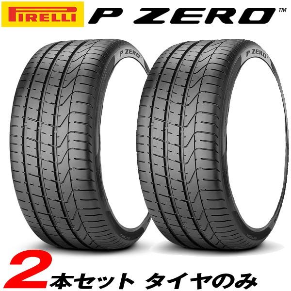 大割引 き日時指定 ピレリ PIRELLI サマータイヤ P ZERO ポルシェ承認 265/35ZR20 95Y 2本セット 17年製, コガシ 0918fde6