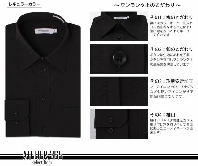 87958118a4d039 黒ワイシャツ 長袖ワイシャツ メンズ ワイシャツ Yシャツ ドレスシャツ ブラック 無地 カッターシャツ 飲食店