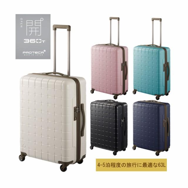 最安値で  【送料無料】日本製 エース プロテカ 360T スーツケース 360°オープン ジッパータイプ 63L 02923 キャスターストッパー搭載 4-5泊 スー, おきなわんガールズ 7553c951