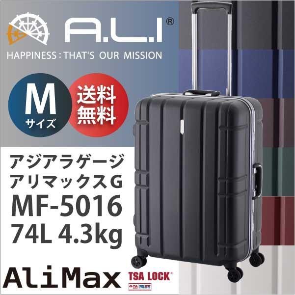 【メーカー再生品】 ALI アリマックスG MF-5016 アジアラゲージ 74L キャリー スーツケース, 新座市 9e9aaf72