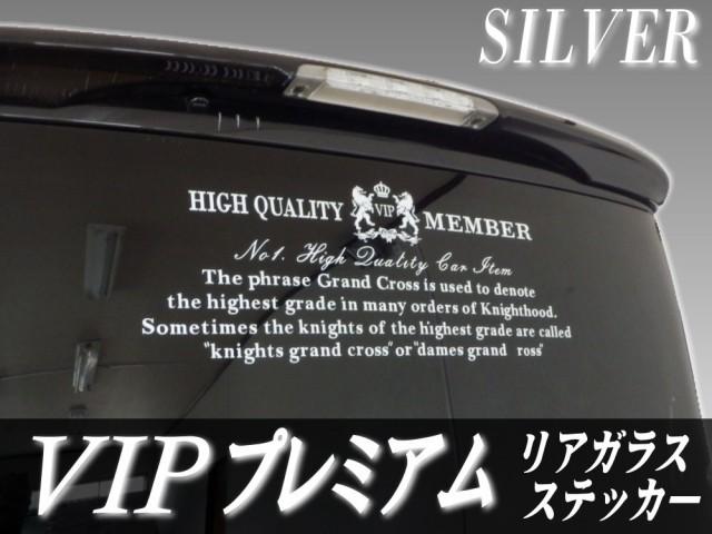 vipステッカー 銀 シルバージャンクション プロデュースjp