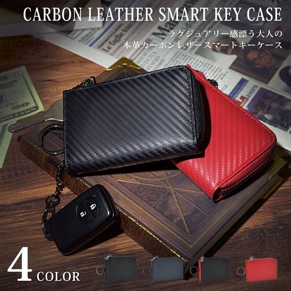 CARBON LEATHER SMART KEY CASE カーボンレザースマートキーケース メンズ シンプル ブラック 3101-001