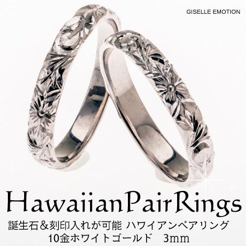 【まとめ買い】 ハワイアンジュエリーペアリングK10WG 3mm2本セット, シントクチョウ a3d841e1