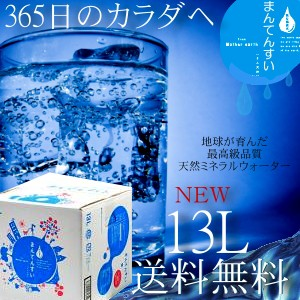 【送料無料】鹿児島の天然水-まん天粋天然の抜群ミネラルバランスを世界最小クラスの水分子が体内の奥深くまで浸透!健康・美容・酸化ケ