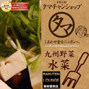 【九州 野菜】水菜(みずな) 1束(九州産)はなまるマーケットでも紹介された栄養たっぷりの水菜