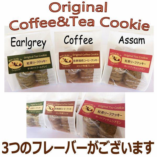 母の日プチギフト 紅茶5銘柄と選べるクッキー カーネーション飾り・メッセージサービスあり