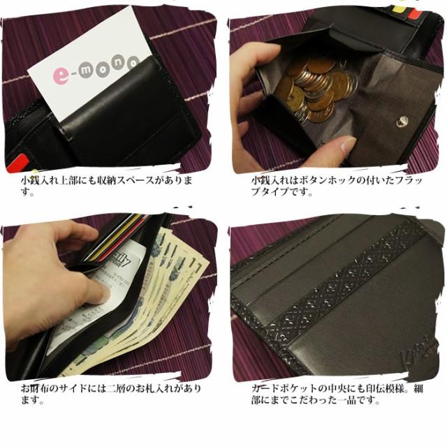 b46ef76d8e01 送料無料・日本製・本革】和風ひょうたん柄印伝メンズ薄型二つ折り財布 ...