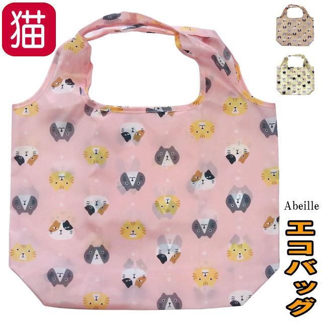 1b6a102a03f98b エコバッグ ねこ柄 Abeille 軽量 ポリエステル 携帯バッグ 折りたたみ ショッピングバッグ サブバッグ 猫雑貨