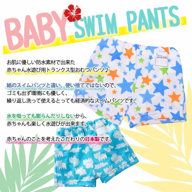 8f761af73dfad ベビー 水着 おむつ 水遊び パンツ オムツ機能付き 男の子 トランクス型 赤ちゃん 子ども 幼児 80 90