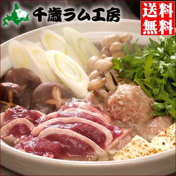 送料無料 千歳ラム工房 北海道 かも鍋セット(4~5人前) / 肉の山本 ジンギスカン グルメ ギフト 内祝い