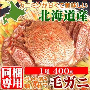 北海道産 毛がに 1尾 400g / 毛蟹 蟹 カニ かに 毛がに 毛ガニ 北海道産 水産品 海産物 海鮮 お返し 内祝い 御祝い