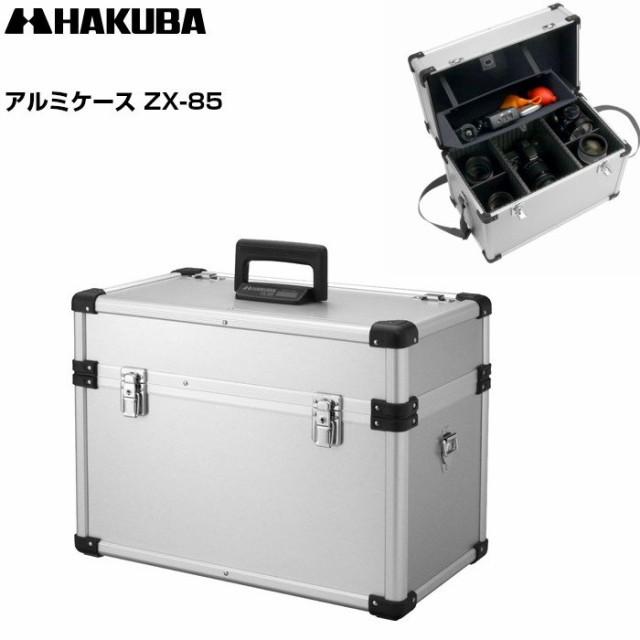 代引き手数料無料 ZX-85 アルミケース ハクバ-カメラ