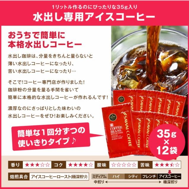 水出し専用アイスコーヒー35g×12袋