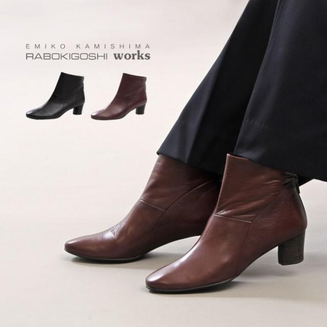 100%品質 ローヒール RABOKIGOSHI 靴 ブーティ ブーツ ラボキゴシ 12223 ショートブーツ works 本革 【還元祭クーポン対象】 ワークス レディース-靴・シューズ