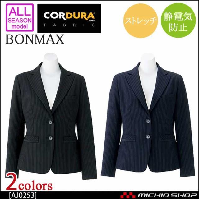 非売品 事務服 制服 BON ボンマックス ジャケット AJ0253 大きいサイズ17号・19号, クリッピングポイント 05bcf8b7