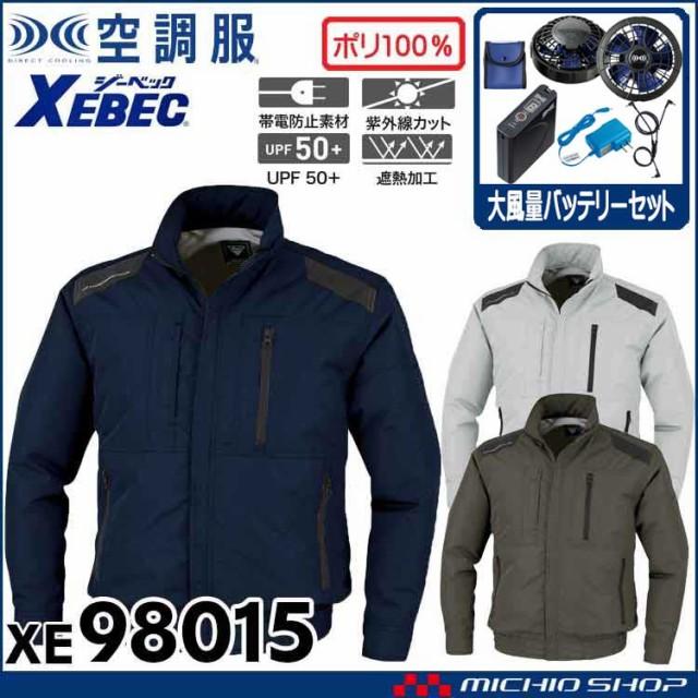 上等な [6月入荷先行予約]空調服 ジーベック XEBEC XEBEC 遮熱長袖ブルゾン・大風量パワーファン・バッテリーセット XE98015set XE98015set 2020年新型デバイス, 黒羽町:1e83a37a --- flicflachockey.de