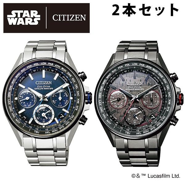 【希少!!】 ATTESA CITIZEN アテッサ 衛星電波時計 WARS スター・ウォーズ 限定モデル エコドライブ GPS シチズン STAR 【あす着】【2本セット】-腕時計メンズ