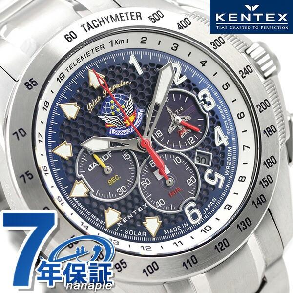 【 開梱 設置?無料 】 1,000円割引クーポン!28日10時まで! ブルーインパルス ケンテックス JSDF ブルーインパルス ケンテックス 限定モデル 日本製 S720M-04 ソーラー S720M-04 Kentex メンズ 腕時計, えのき商店:64dda85a --- chevron9.de